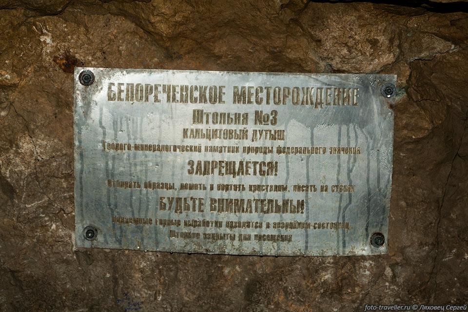 Табличка в Штольне №3
